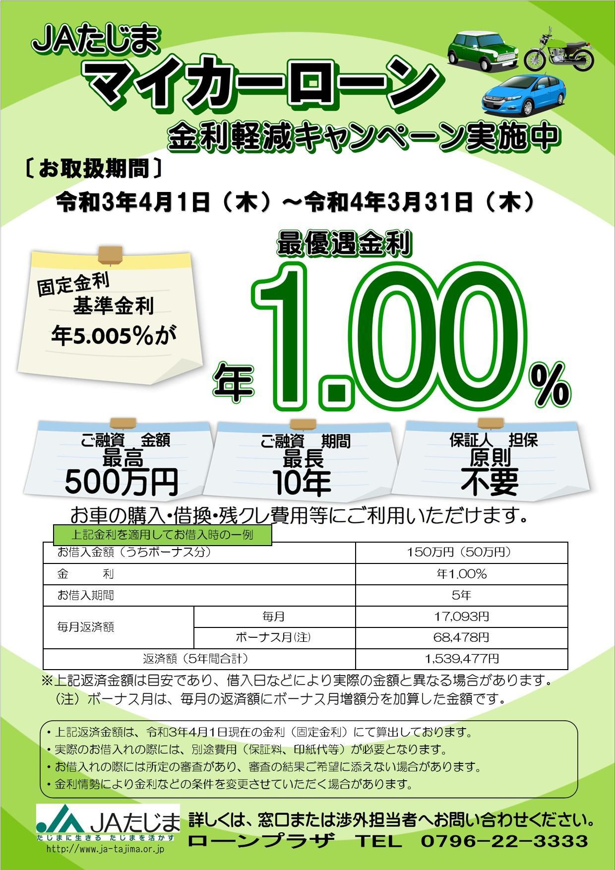 https://www.ja-tajima.or.jp/finance/adaabe9620465657b4d0630f1df4a1612c9af722.jpg