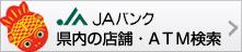 兵庫県内JAの店舗・ATM検索