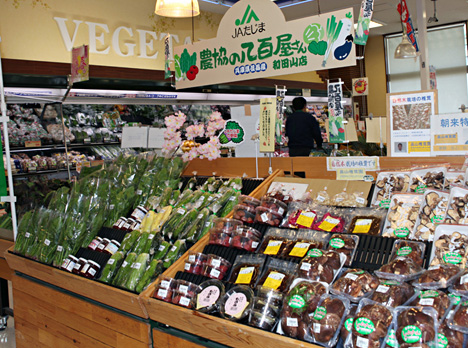 朝市・直売所農協の八百屋さん 和田山店